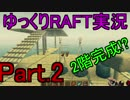 【Raft】【ゆっくり実況】~とうとう2階完成か!?~ Part.2【Tensho】