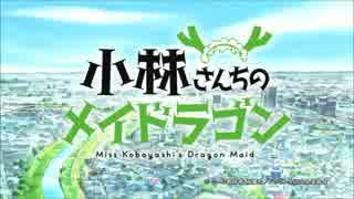 【壱成】「小林さんちのメイドラゴンOP」を歌ってみました