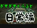 【Minecraft】ぎすぎすクラフト日常編part7【実況プレイ動画】