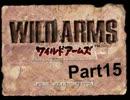 【実況】はじめてのWILD ARMS【Part15】