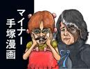 マクガイヤーゼミ 特別編 延長戦「マイナー手塚漫画大バトル」
