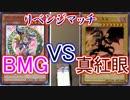 【遊戯王】タラチオ(真紅眼)VS愛の戦士(ガールズ)  リベンジマッチ