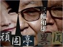 【頑固亭異聞】三島由紀夫の同時代性[桜H29/1/17]