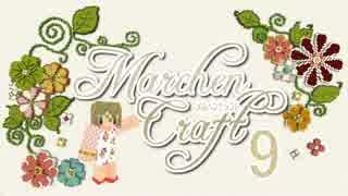 MarchenCraft~メルヘンクラフト~ Part.