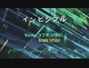 【UTAUカバー】インビジブル【コフク・bright】