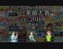 アイマス楽曲大賞 in 2016 ~中間発表~