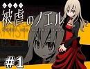 【被虐のノエル】これは少女の復讐譚【実況】01(Season1-1)
