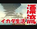 【実況】手作りイカダでサバイバル漂流生活 Raft 4日目