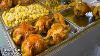 【これ食べたい】 鶏肉料理 その3 ローストチキン・フライドチキンなど