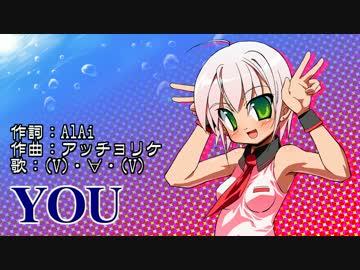 (V)・∀・(V)<YOU(Shuffle!) を歌ってみぱん。