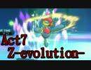 【ポケモンSM】己に打ち克つシングルレートAct7【Z-evolution-】