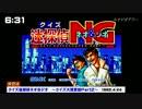 【ゆっくり解説】ネオジオアワー(終)「クイズ迷探偵ネオ&ジオ」他