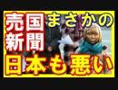 【韓国崩壊】売国反日捏造新聞の社説「酷い話だよな。頭おかしい」