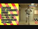 【公式】【メトロクロス代行社】空手の板割りを達成せよ-vol.2 猛特訓の成果は?!