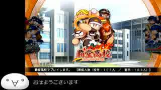 【説明付】サクセススペシャル S5覇道高校野手作成の手立て