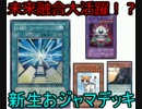 【遊戯王ADS】未来融合大活躍!?新生おジャマデッキ!!