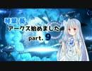 【pso2】琴葉葵、アークス始めましたpart.9【VOICEROID+実況】