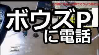 【桜井VSボウズP】日本刀を振りかざすボウ