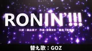 【替え歌】RONIN'!!!【受験応援】