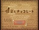 【怪盗とチョコレート】三日坊主【生放送