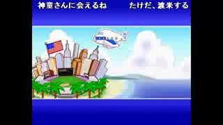 ファルコン竹田『パワプロ10』Part4