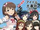 日本縦断 アイドル大喜利パワー 第42回