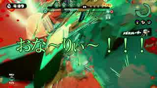 【splatoon】S帯で4番目に強い男達のお遊
