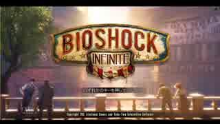【実況】BioShock Infinite ~コロンビア・イン・空中~ 01