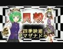 【東方】貝殻で四季映姫のフィギュアを【作ってみた 】㉒