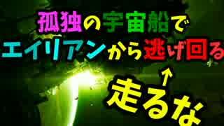 【実況】孤独の宇宙船でエイリアンから逃