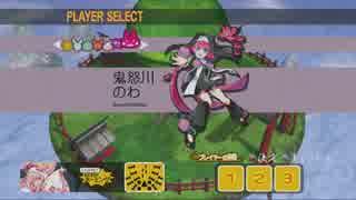 【実況】まもるクンは呪われてしまった!~ワイド版で遊ぶ番外編 part1