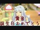 【貴音誕】 日刊 我那覇響 第1224号 「Happy!」 【クインテット】