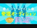 ボードゲームアイドル2期生募集!【告知動画】
