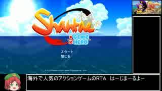 Shantae:Half-Genie Hero 通常モードRTA 1