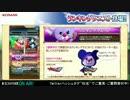 BEMANI生放送(仮)第164回 - REFLEC BEAT 悠久のリフレシア情報! 1/2 thumbnail