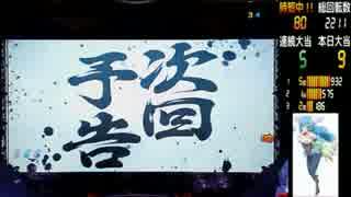 【パチンコ】CR押忍!ど根性ガエル 3-2