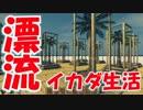 【実況】手作りイカダでサバイバル漂流生活 Raft 5日目