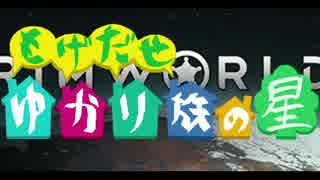 【RimWorld】 もげだせ ゆかり族の星 -Part1- 【VOICEROID+ 実況】