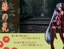 初音ミクのオリジナル曲 椿の花 -Full ve