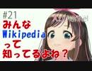 wikipediaってしってる?