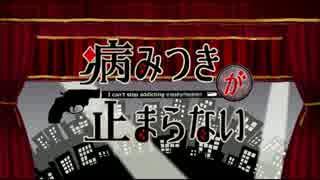 【ニコカラ】病みつきが止まらない【off v