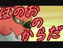 【ポケモンSM】アグノム出禁!?五里夢厨シングルレート#14