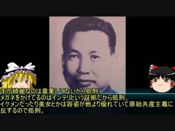 【ゆっくり歴史解説】黒歴史上人物「ポルポト」