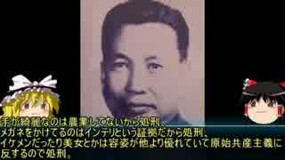 【ゆっくり歴史解説】黒歴史上人物「ポル