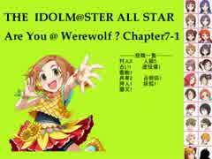 【iM@S人狼】AreYou@Werewolf?7-1