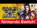 Nintendo Switch『信長の野望・創造 with パワーアップキット』プロモーションムービー
