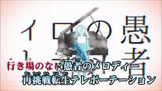 【ニコカラ】 妄想感傷代償連盟 〈offvocal〉 -4