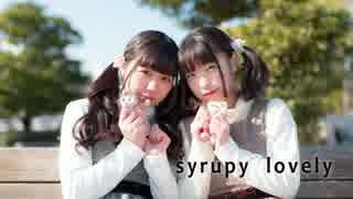 〖オリジナル振付〗syrupy lovely 踊って
