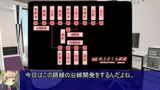 水上地区開発記【A列車で行こう3D】