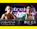キックボクシング 2016.11.25 【RISE 114】セミファイナル -6...